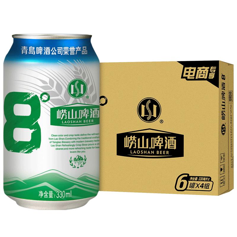 青岛崂山8度啤酒330ML*24听券后31.9元包邮