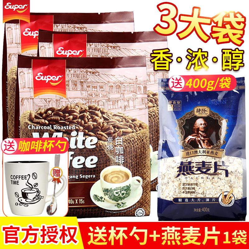 官方授权马来进口怡宝super超级牌炭烧三合一速溶白咖啡600g*3袋