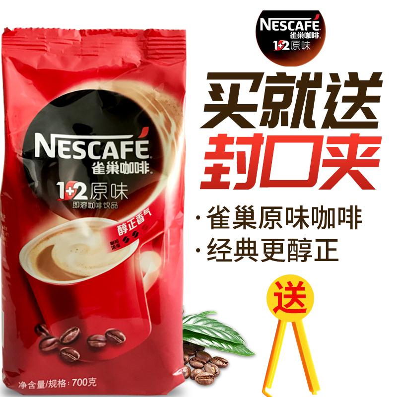 雀巢咖啡1+2原味三合一速溶咖啡粉700g餐饮大包袋装饮料机可用
