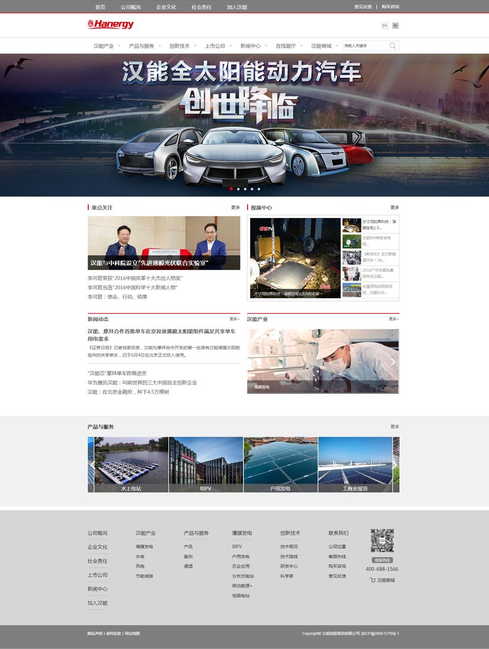 网站建设,网站制作,网站设计,做网站,网站开发,网站
