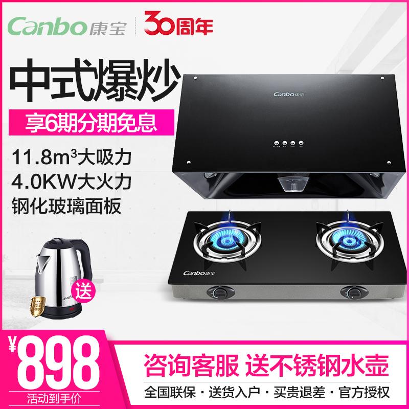 Canbo-康宝 B7+EB20烟灶套装顶吸式大吸力抽油烟机燃气灶套装灶具