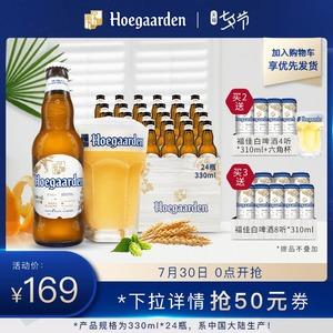 福佳白啤酒小麦精酿啤酒330ml*24瓶整箱装PK德国啤酒