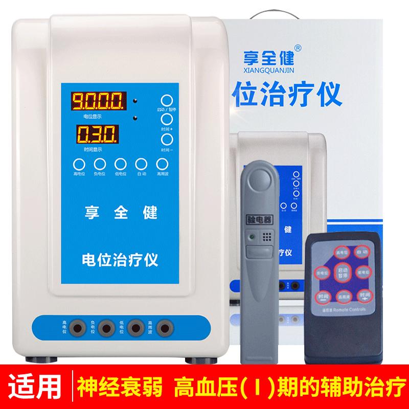 享全健高电位治疗仪理疗仪遥控型中频静电理疗仪家用高电位治疗机