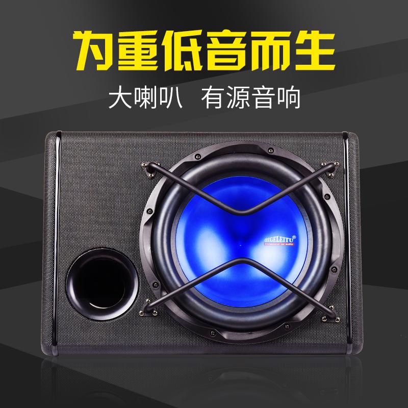 汽车低音炮 汽车音响12寸12V大功率有源车载低音炮改装音响重低音
