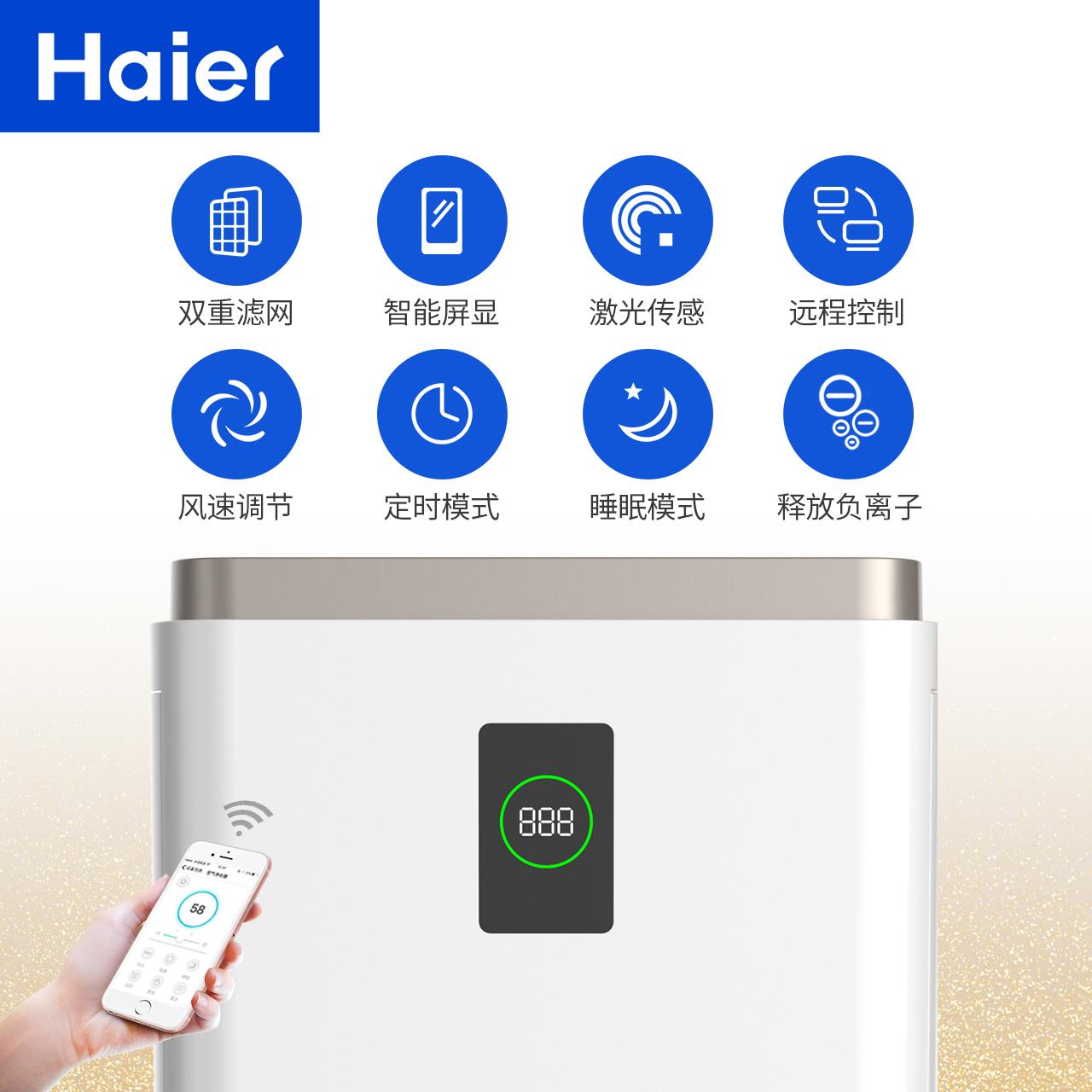 海尔 空气净化器家用智能去除甲醛二手烟雾霾氧吧商用别墅客厅