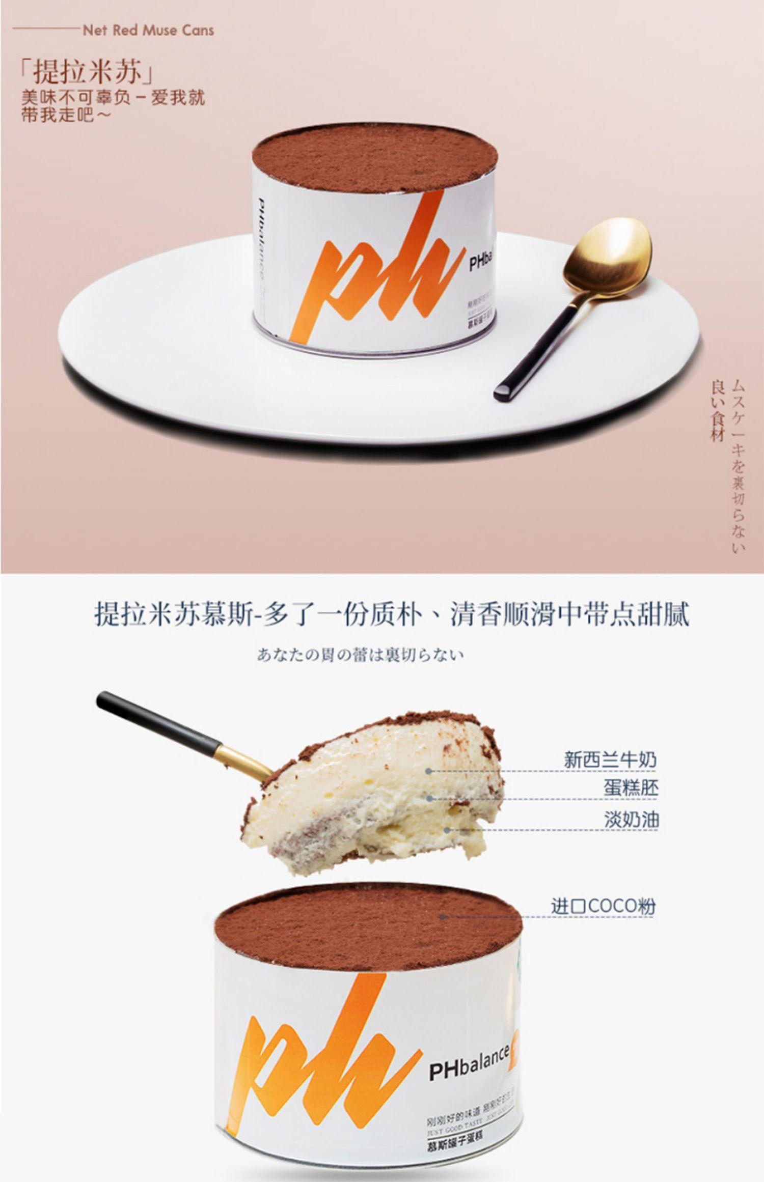 【PHbalance】网红慕斯小蛋糕甜品
