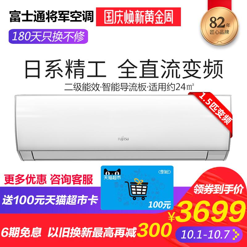 Fujitsu-富士通 KFR-35GW-Bpma1.5匹p全直流变频二级静音挂机空调
