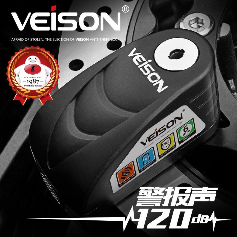VEISON-威臣 2018款摩托车锁报警碟刹锁电动车电瓶车山地车报警锁