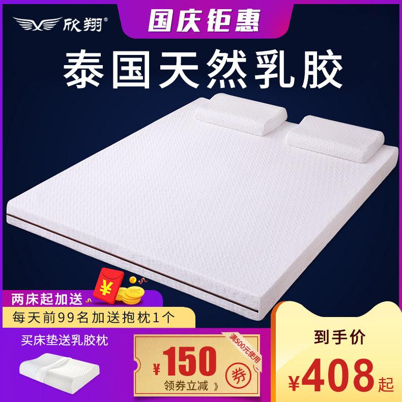 欣翔乳胶床垫泰国天然橡胶1.8m床10cm席梦思1.5米5cm进口双人纯