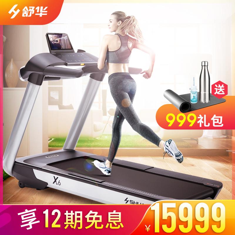 舒华SHUA跑步机X6静音高端电动减震豪华运动健身器材SH-T6700 CF