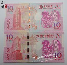Деньги Гонконга, Макао, Тайвани 2017 10