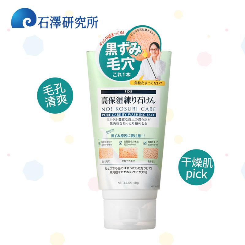 石泽研究所-SQS高保湿洁面皂膏 高粘度去黑头 通畅毛孔