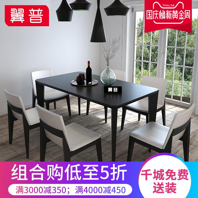 北欧实木餐桌椅组合简约现代小户型创意黑色餐桌家用长方形饭桌子