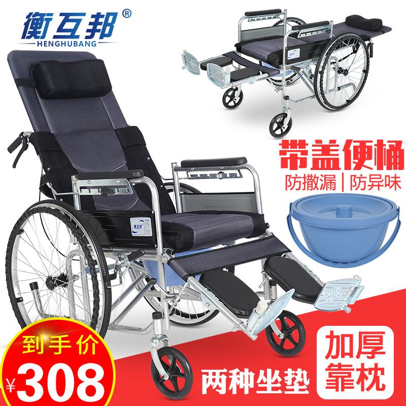 衡互邦轮椅折叠轻便带坐便多功能全躺老人老年人残疾人代步手推车