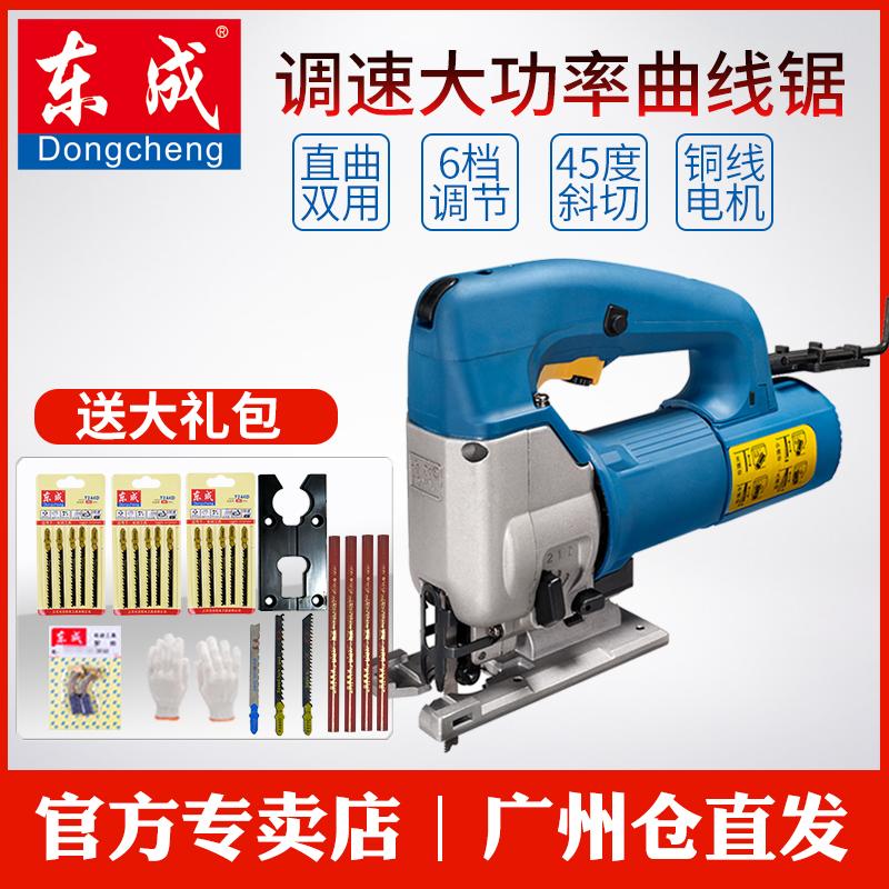 东成曲线锯65-85手电锯调速木工家用线锯机台式多功能电动工具