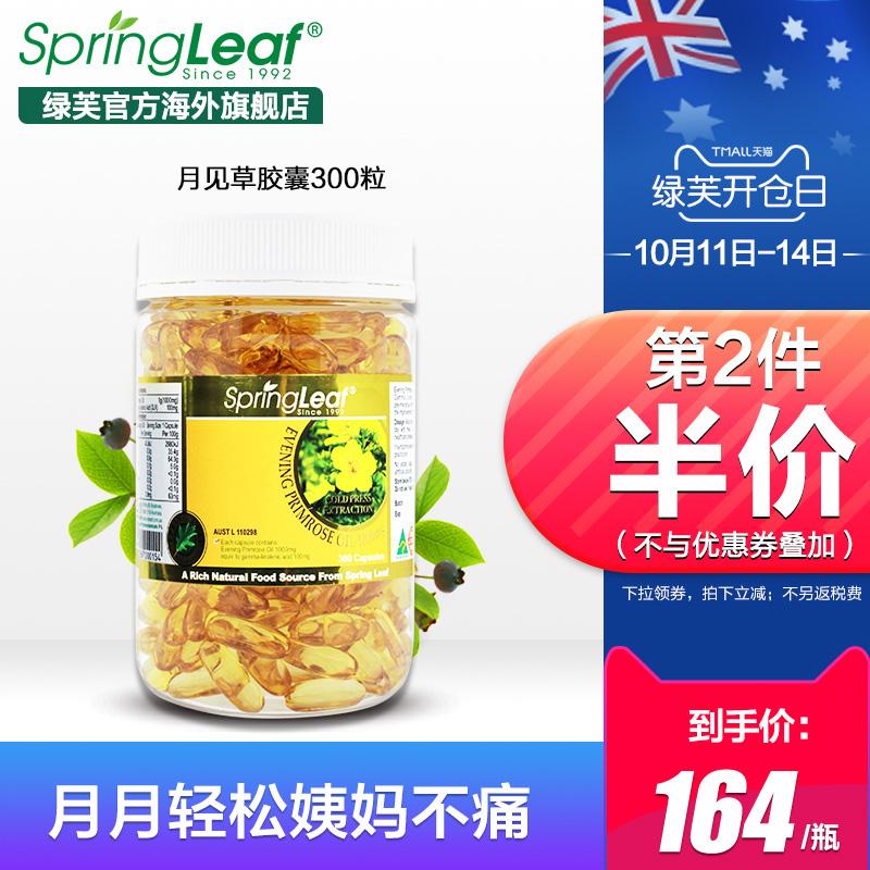 SpringLeaf绿芙澳洲月见草油胶囊保养卵巢高浓*300粒