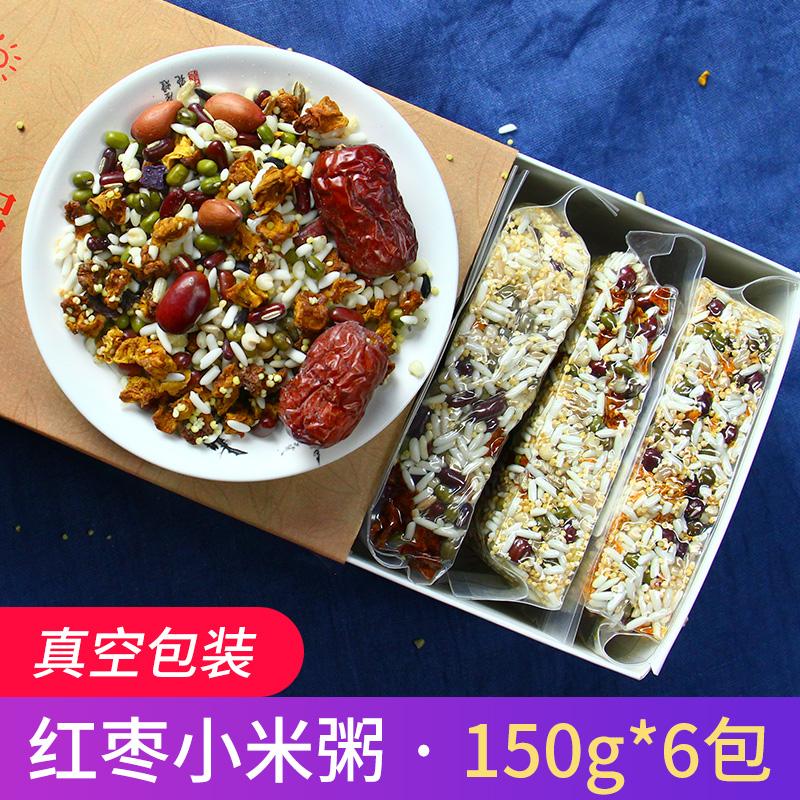 红枣小米南瓜粥五谷杂粮粥 熬粥材料懒人粥真空包装礼盒150gx6包