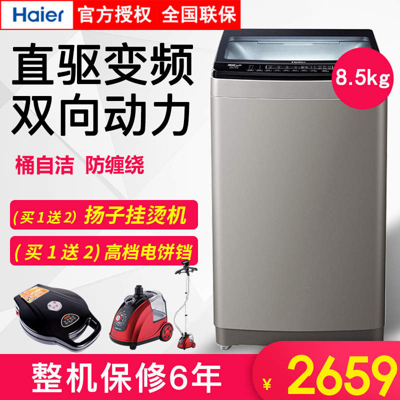 Haier-海尔S8518BZ61直驱变频全自动双动力波轮洗衣机家用8.5公斤