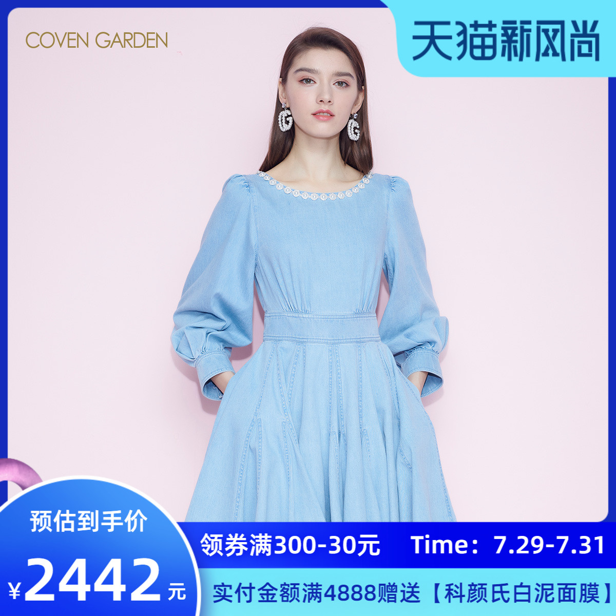 COVEN GARDEN/哥文花园21年新款夏季纯棉牛仔泡泡袖a字连衣裙