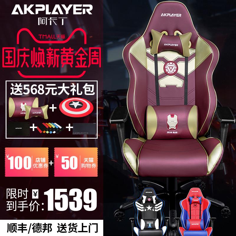阿卡丁游戏椅电子竞技椅家用肥宅快乐椅电脑舒适主播赛车椅电竞椅