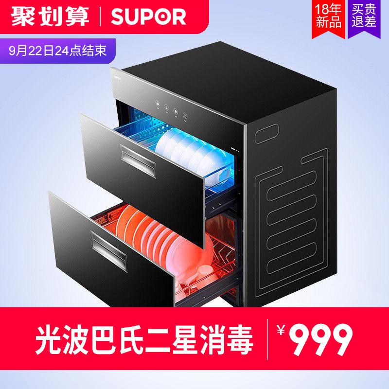 苏泊尔ZTD90S-303ag111.ap|开户消毒柜嵌入式小型消毒碗柜烘干双层碗筷橱柜