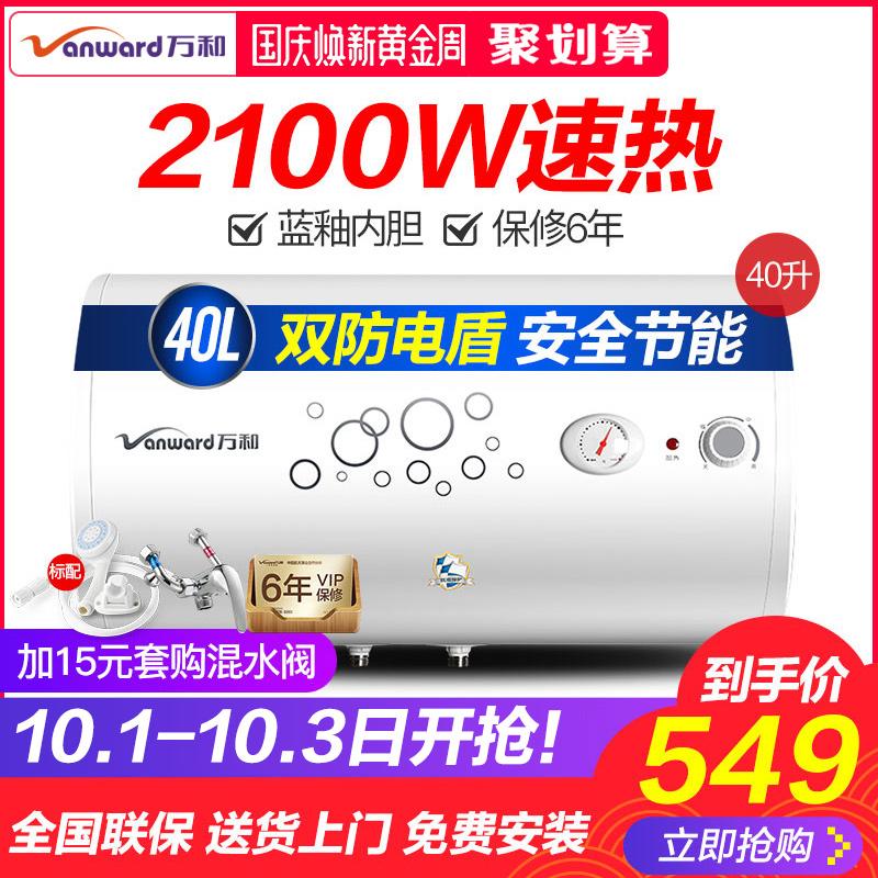 Vanward-万和 E40-Q1W1-22 储水式速热恒温电热水器40升家用洗澡