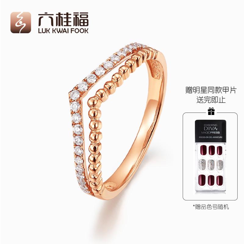 六桂福珠宝 流光V戒 18K金玫瑰金彩金钻石戒指 求婚结婚订婚指环