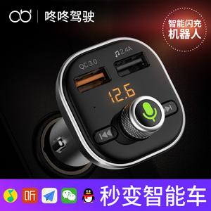 ?智能车载蓝牙接收器mp3播放器汽车音乐u盘高音质充电点烟器车用
