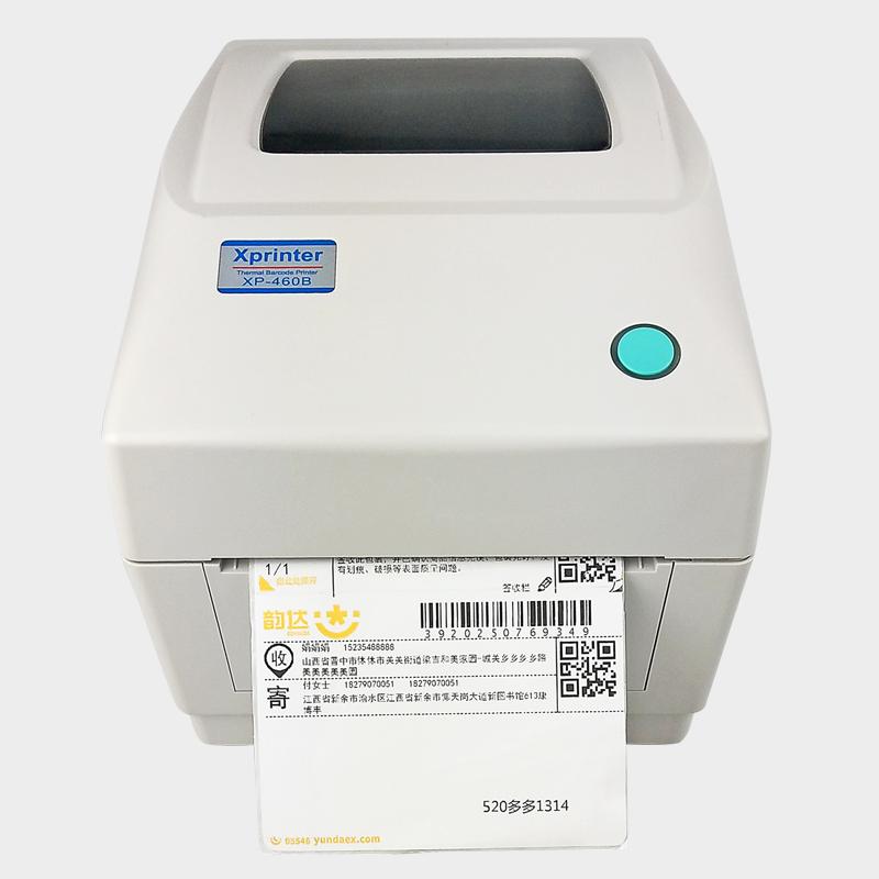 芯烨XP-460B电子面单打印机热敏纸条码标签快递单圆通中通用顺丰