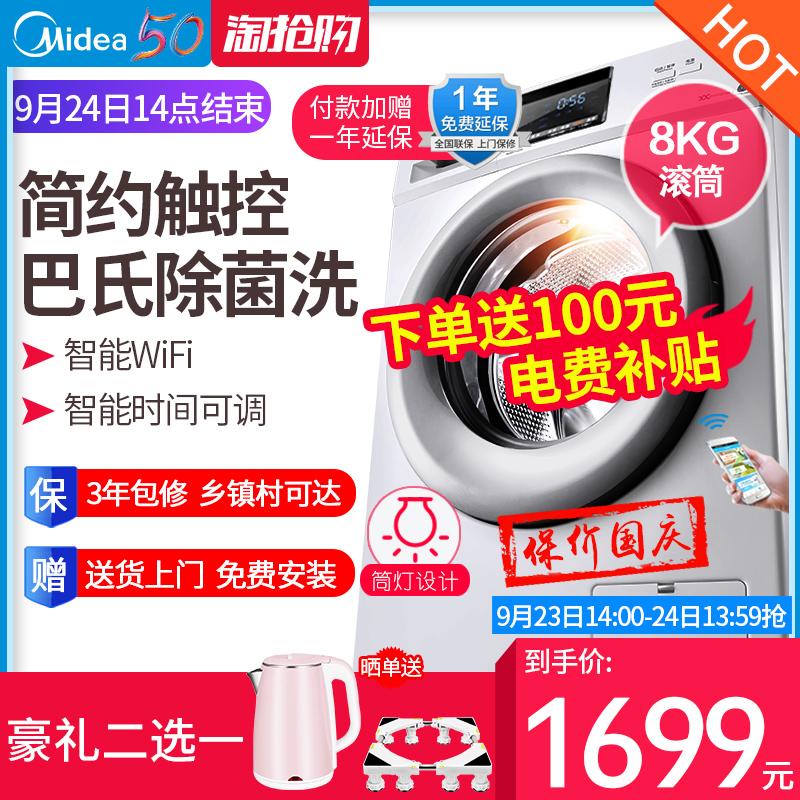美的8公斤滚筒洗衣机变频全自动大容量家用静音MG80V330WDX