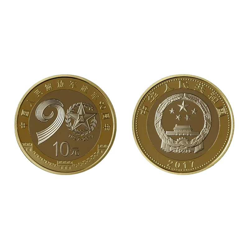 Hi steaming creative culture 2017 Chinese army 90th anniversary commemorative coins in circulation 10 yuan color copper alloy