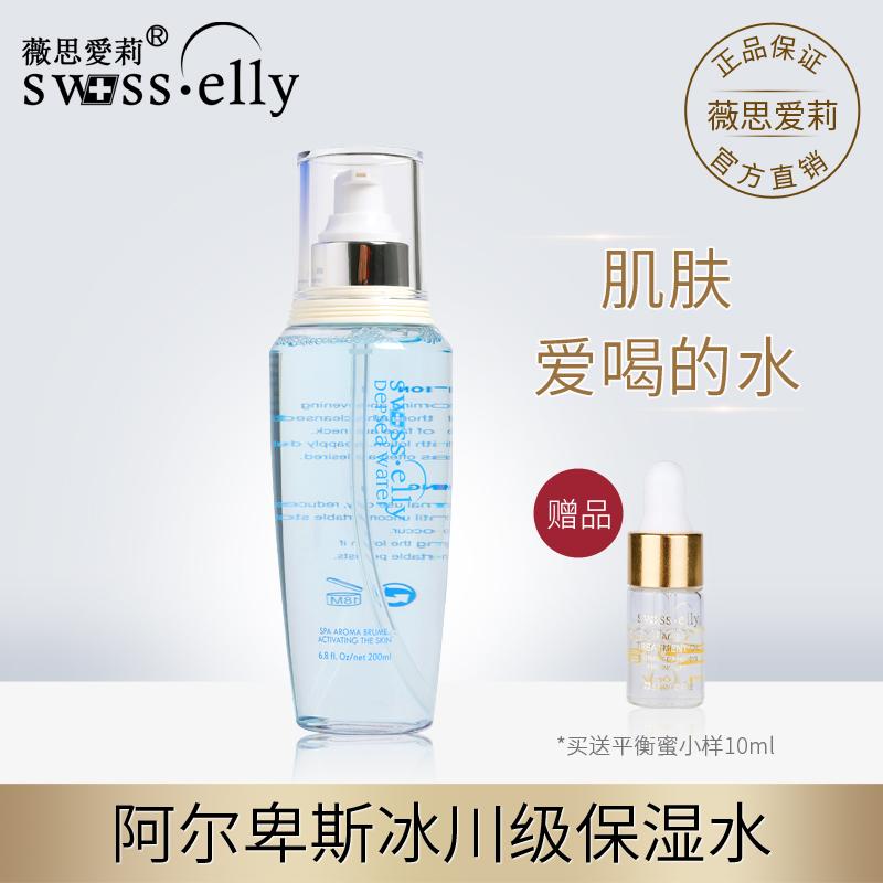 薇思爱莉海洋净肤水200ml 温和补水保湿化妆水玻尿酸护肤爽肤水
