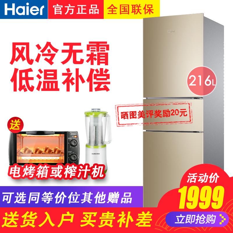 三开门冰箱免费扫雷避雷红包软件小型节能宿舍三门风冷无霜Haier-海尔 BCD-216WMPT