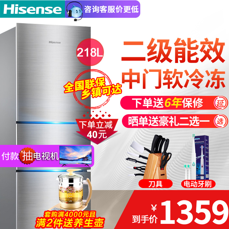 Hisense-海信 BCD-218D-Q冰箱三门家用小型冷藏冷冻节能静音电器
