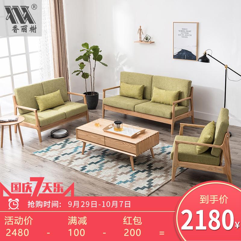 香丽榭北欧实木沙发组合橡木现代简约客厅家具布艺可拆洗沙发套装