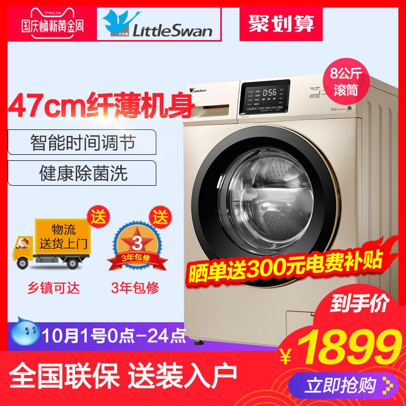 小天鹅8公斤洗衣机全自动滚筒变频智能静音家用TG80VT712DG5