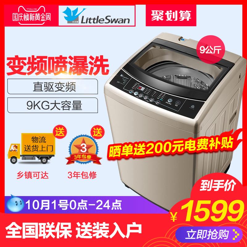 小天鹅9公斤洗衣机全自动家用智能变频波轮脱水甩干TB90VT716DG