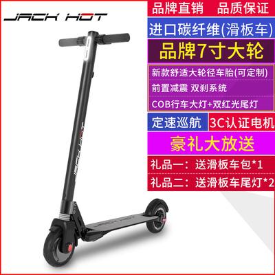 2018款JACKHOT碳纤维电动滑板车成人折叠锂电超轻代步迷你电动车