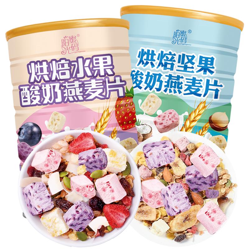 即食烘焙酸奶果粒坚果燕麦片代餐