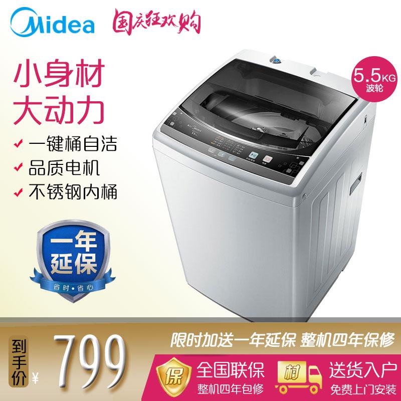 美的5.5公斤5.5KG全自动宿舍小型波轮洗衣机带甩干公寓用 MB55V30