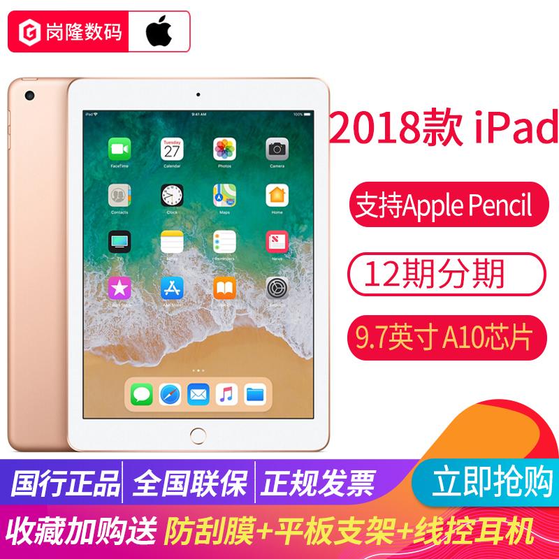 Apple-苹果 iPad2018新款 9.7英寸 air2升级版 32G-128G wifi平板电脑苹果 4G Cellular插卡版