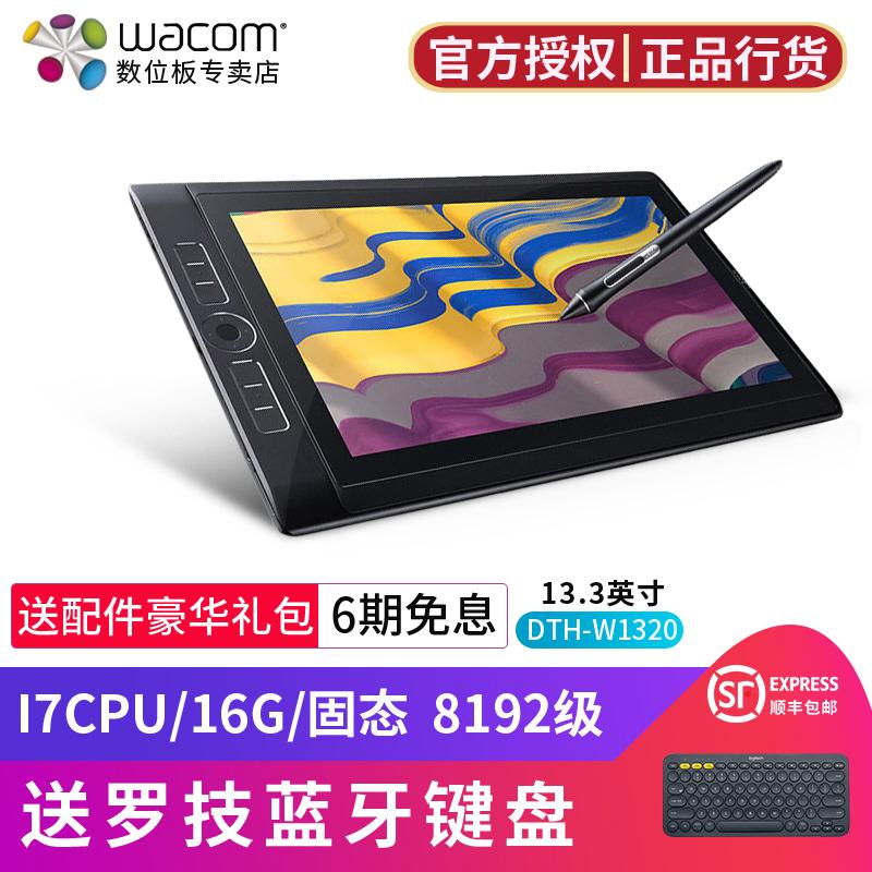 Wacom新帝创意移动平板电脑3代DTH-W1320数位屏手绘图绘画高清屏