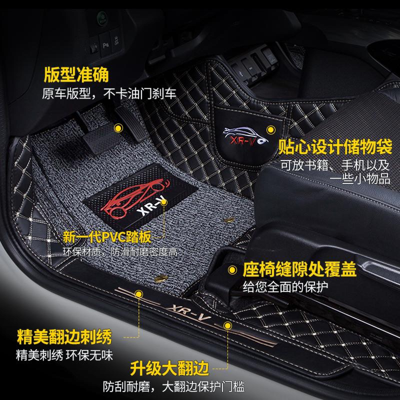 东风本田XRV脚垫全包围2017款18款广汽缤智专用双层丝圈汽车脚垫