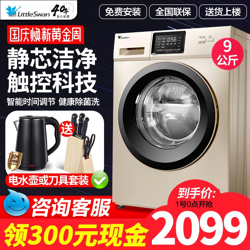 Littleswan-小天鹅 TG90V21DG5 9公斤KG全自动变频智能滚筒洗衣机