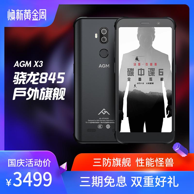 AGM(手机) X3三防智能手机高通骁龙845户外防水全网通双卡双待战狼游戏电竞手机