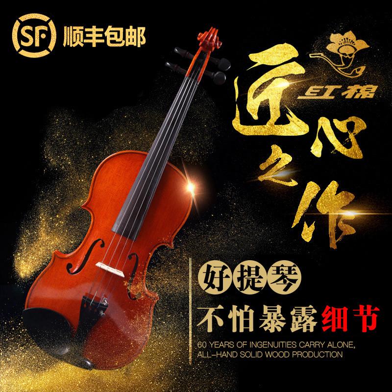 红棉小提琴专业级V015 017手工练习儿童入门考级虎纹演奏级小提琴