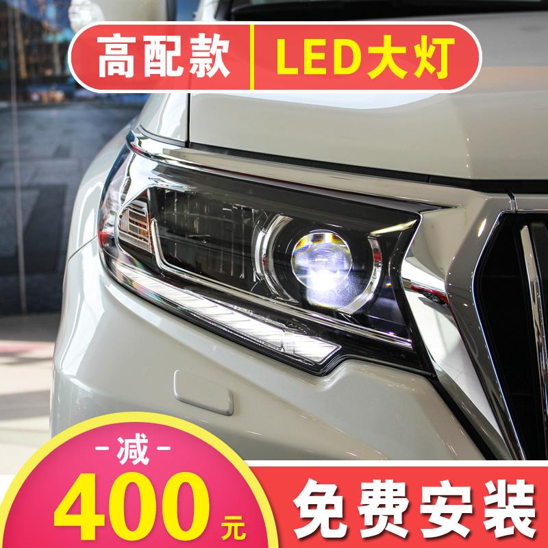 18款霸道大灯总成 丰田普拉多LED大灯改装氙气大灯双透镜日行灯
