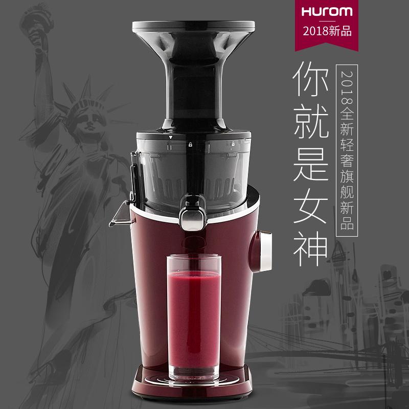 hurom-惠人原汁机 韩国进口家用无网5秒快洗榨汁机