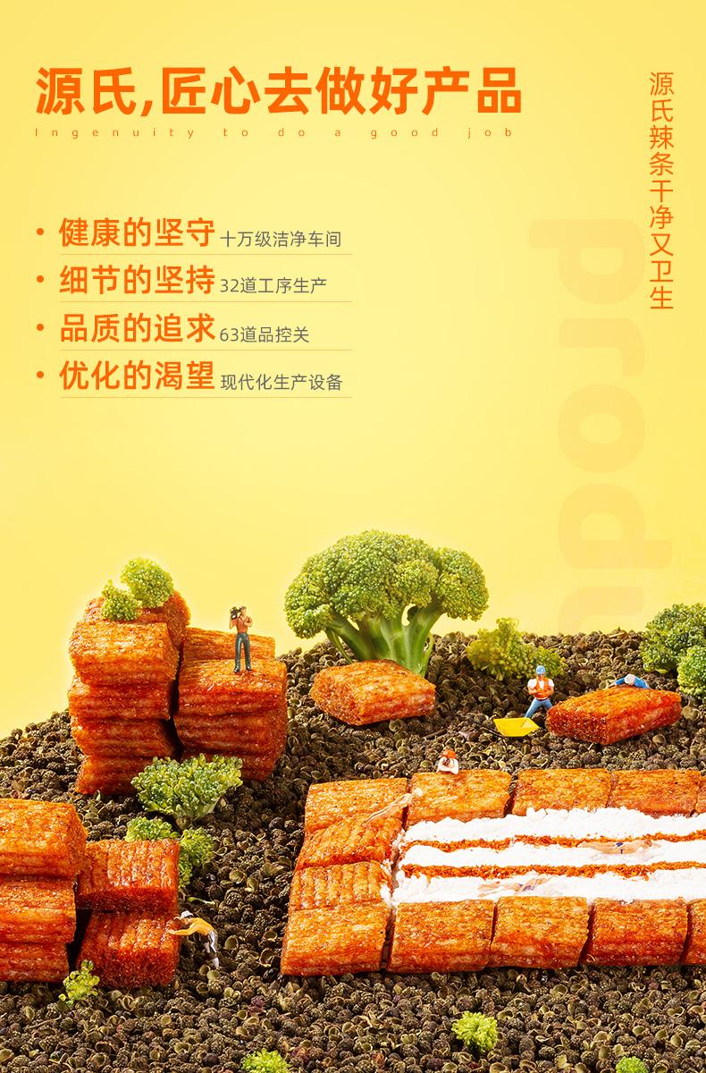 源氏大刀肉260g45包辣条