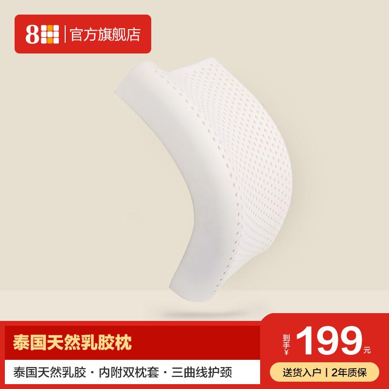 8H泰国天然乳胶枕三曲线成人护颈椎记忆枕单人高低枕头